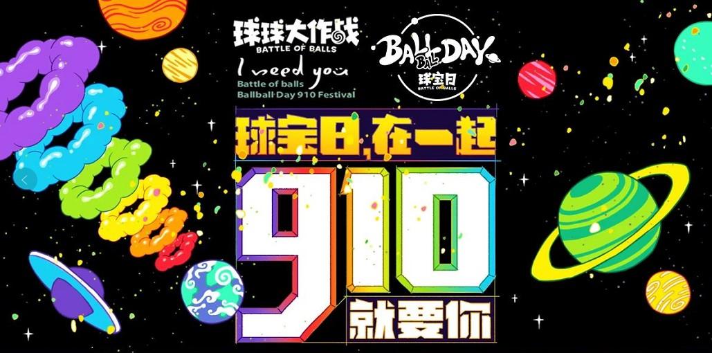 《球球大作战》910球宝日看点前瞻