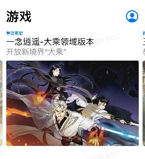获苹果推荐!《一念逍遥》大乘/大成境界正式开放!