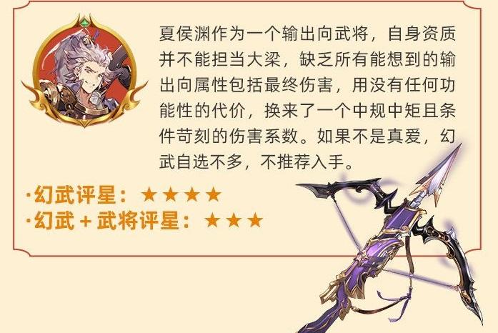 《三国志幻想大陆》苍隼猎弩强度分析