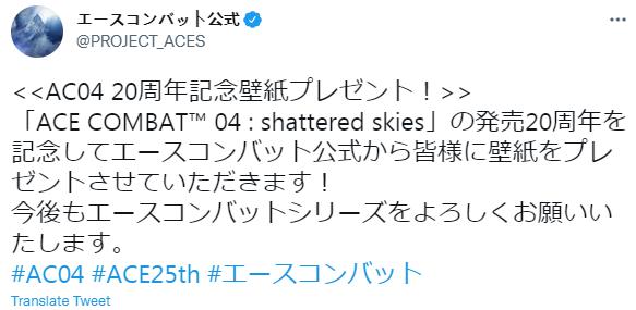 纪念《皇牌空战4:破碎的天空》发售20周年 官方发布免费壁纸
